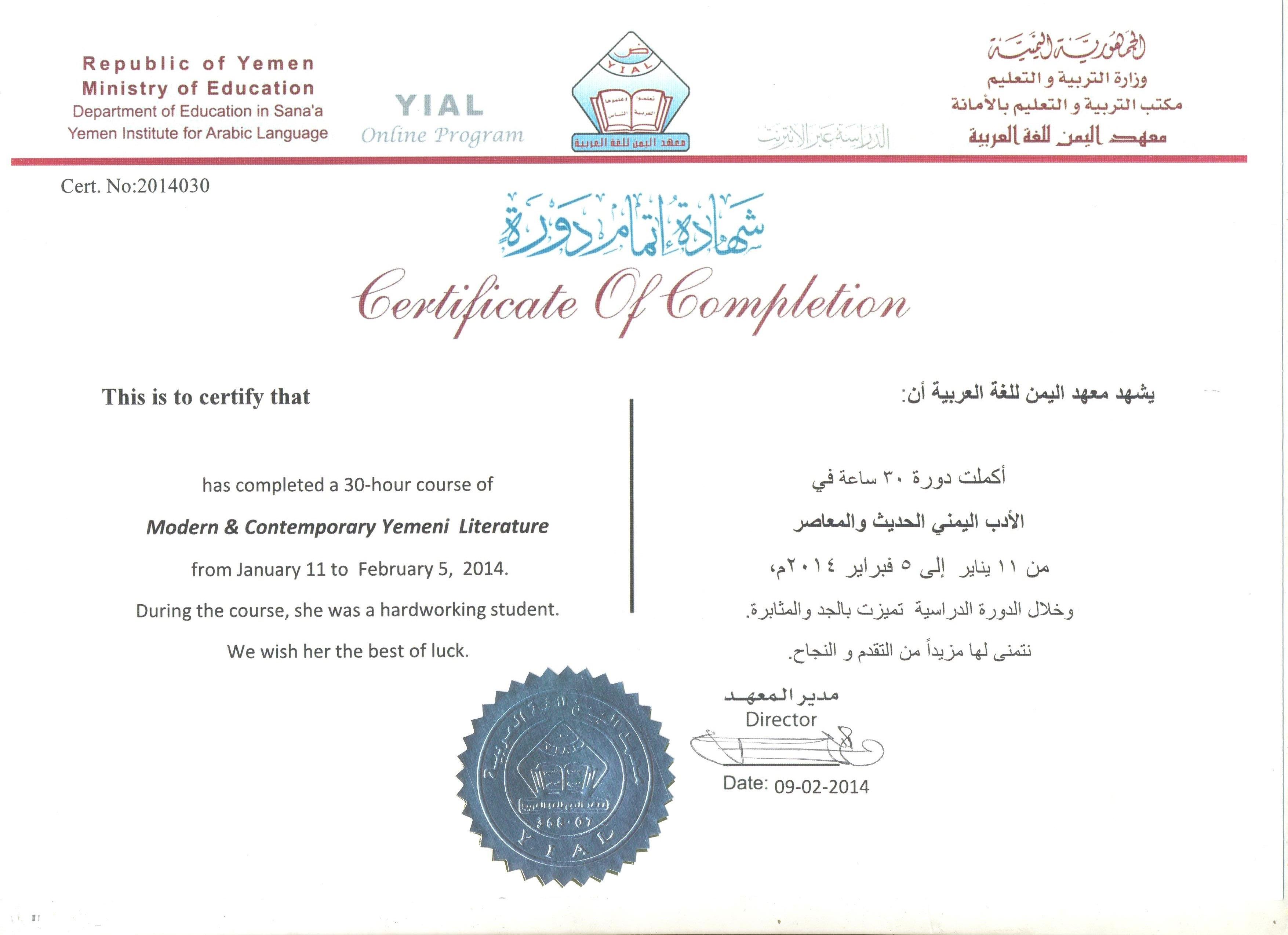 AAC_Certificate 001